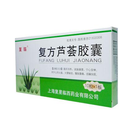 复方芦荟胶囊 价格 13.8元