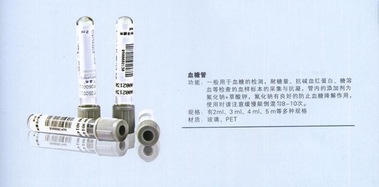 用途:    真空采血系统由真空采血管,采血针(包括直针和头皮针),持针