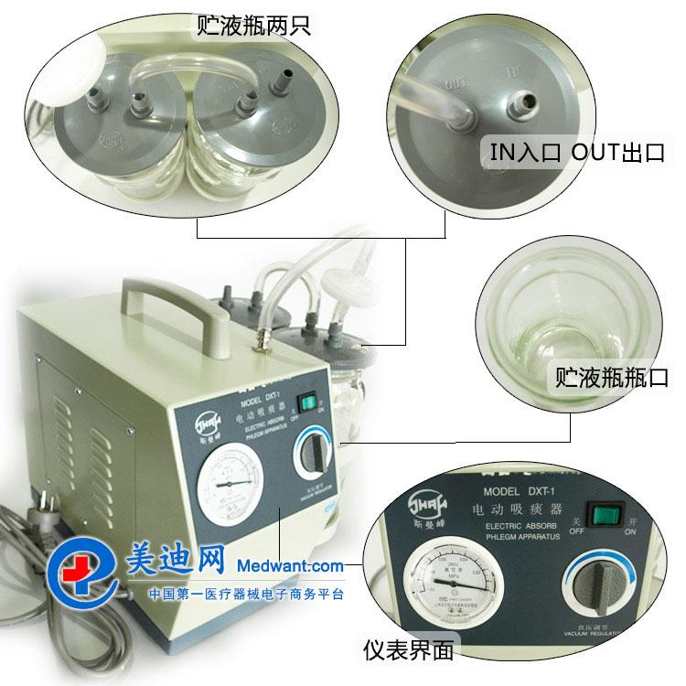 电动吸痰的原理_交易交换全新电动吸痰器 Discuz