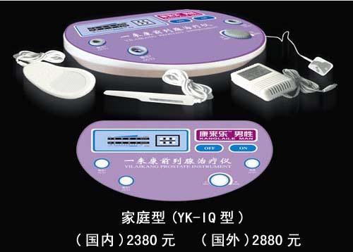 一来康糖尿病治疗仪(双通道)